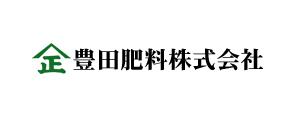 豊田肥料株式会社